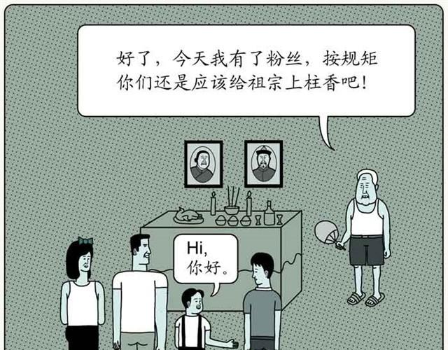 连载《不漫画博物馆》爷爷的粉丝_连载自然_——出来漫画喂图片
