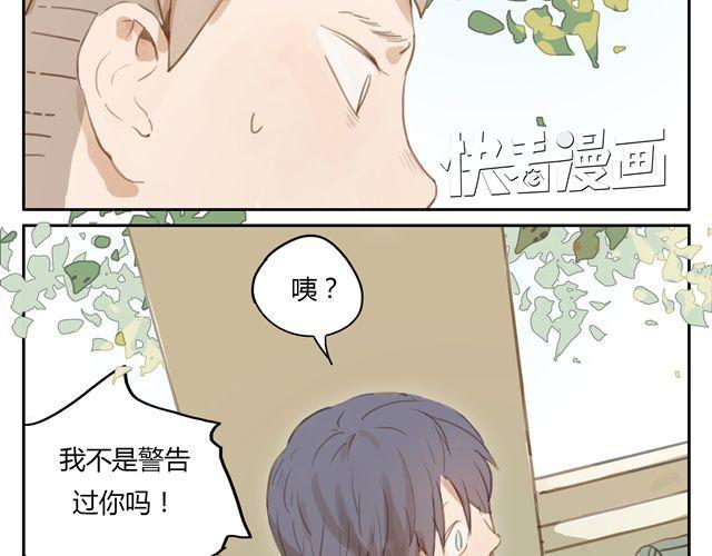 连载《光响》第8话+第9话 关于晓洸的秘密