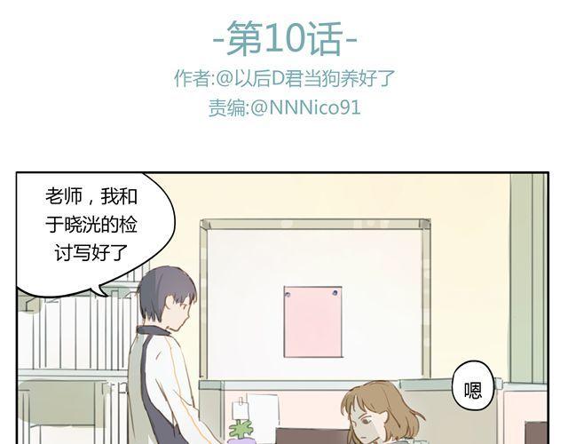 连载《光响》第10、11话 有话想对你说(超长放送 )