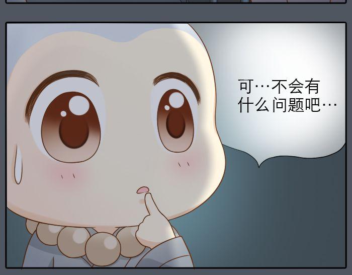 第7话 小和尚为救小狐狸深夜擅闯困妖洞!
