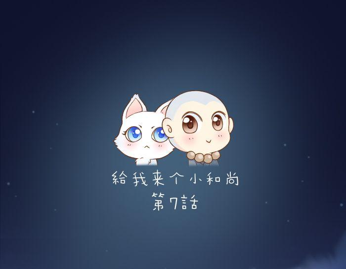 小和尚为救小狐狸深夜擅闯困妖洞!