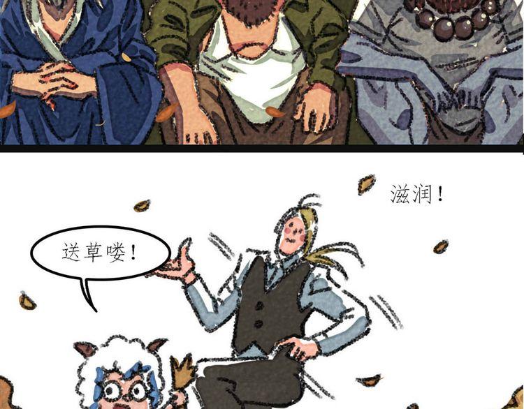 连载《西游记之孙悟空三打白骨精》第6话 对不起,小兔