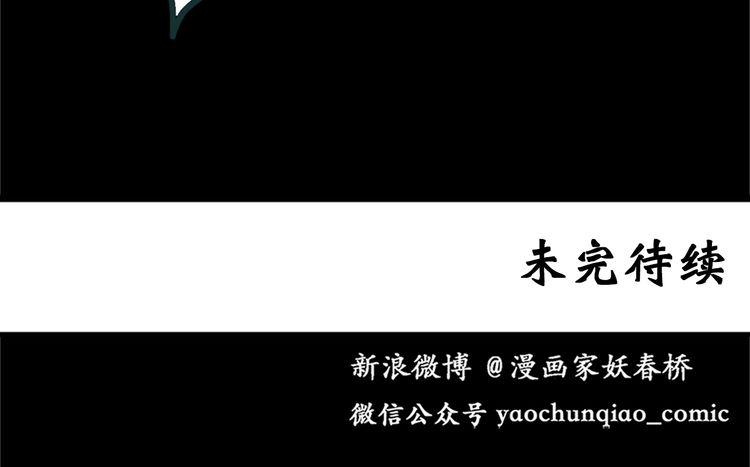 黑色牡丹花· 诡照(四)