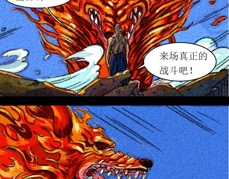 连载《西游记之孙悟空三打白骨精》第八话 我裤子都脱了,你······