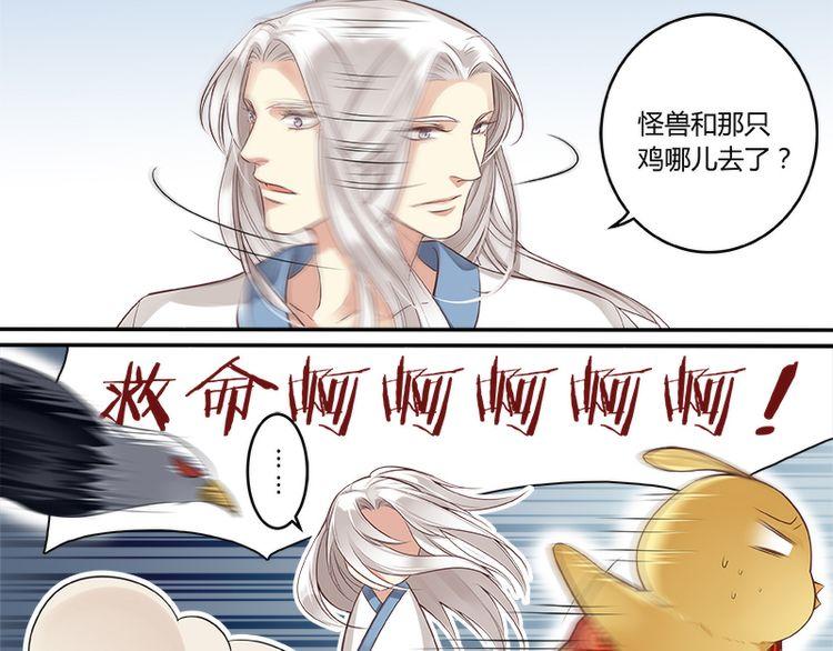 连载《倩女幽魂之满堂酒》第10话