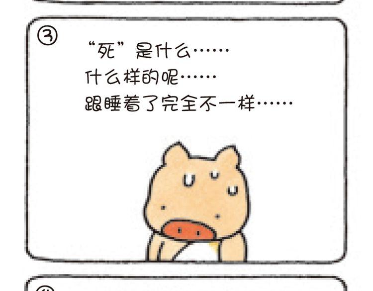 连载《想太多的猪》第48话