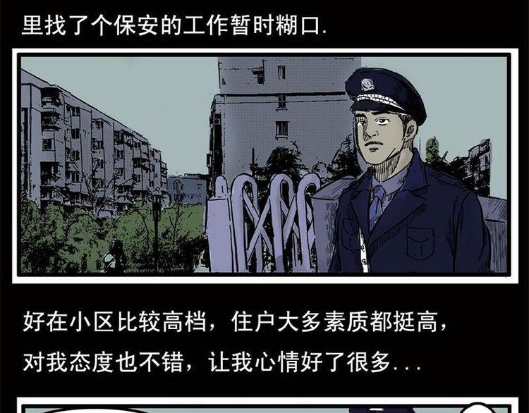 连载《中国鬼实录》第3话 下水道里的孩子(上)