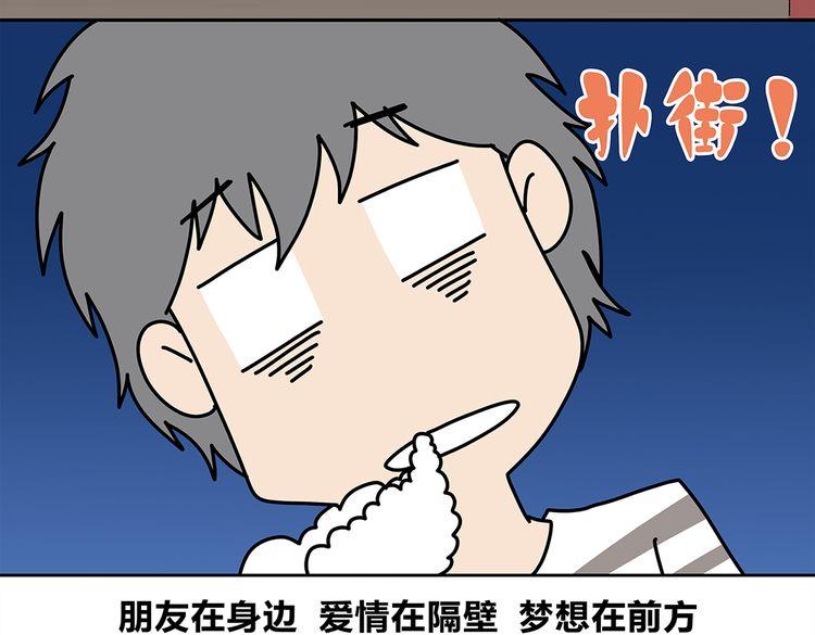 连载《水滴爱情公寓》第3话_连载漫画_黑白漫话
