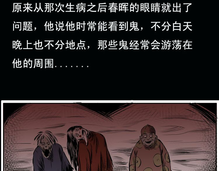 连载《中国鬼实录》第4话 阴阳眼图片