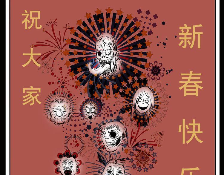 连载《中国鬼实录》春节