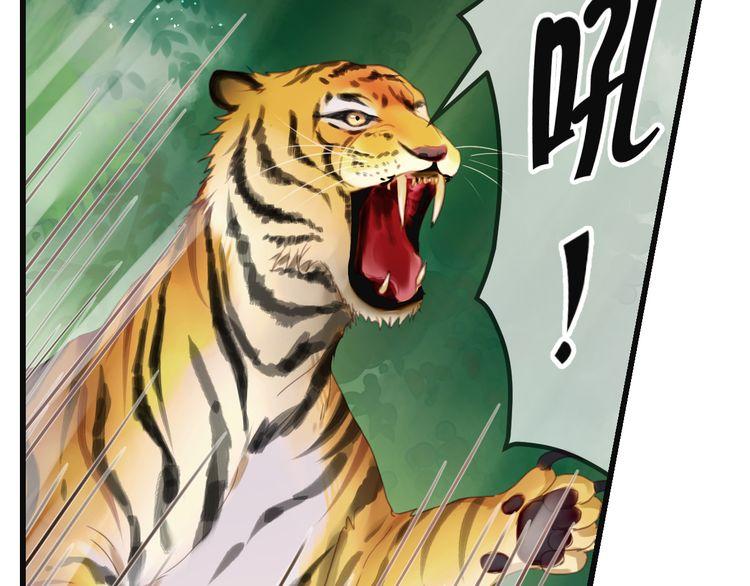 捡到只小狐狸漫画连载第1 2话 捡到只小狐狸在线第一和二话
