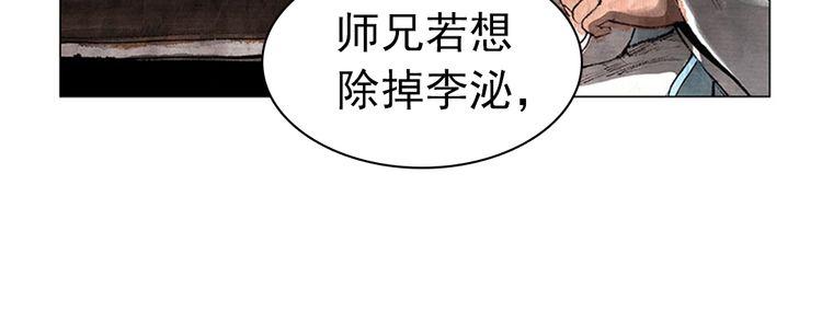 连载《白鹤三绝》第1话 天下如期(一)