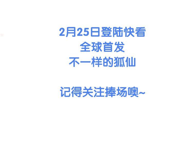 连载《这个狐仙不靠谱》2月25号上架噢