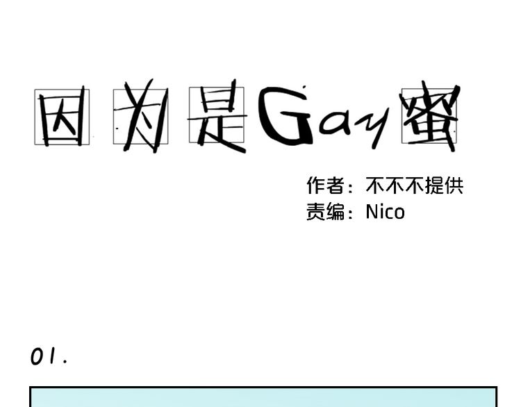 连载《gay蜜因为是》第1话 因为是gay蜜