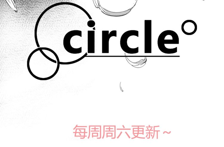 连载《circle》第20话  他妈妈是小三!