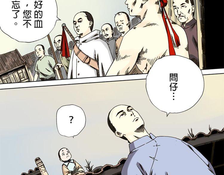 连载《国魂》番外 问(六)