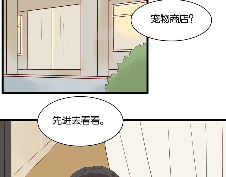 连载《原来房东超帅的!》第14话 这人究竟是谁?!