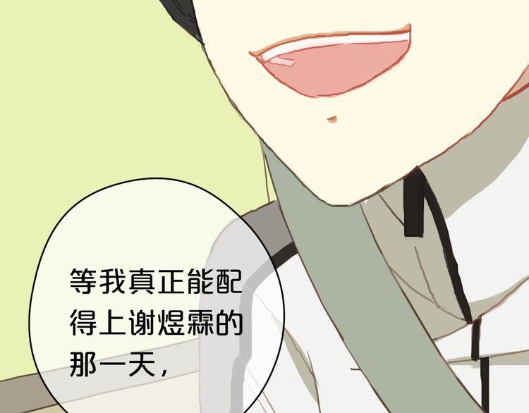 连载《零分偶像》第26话 放手(下)