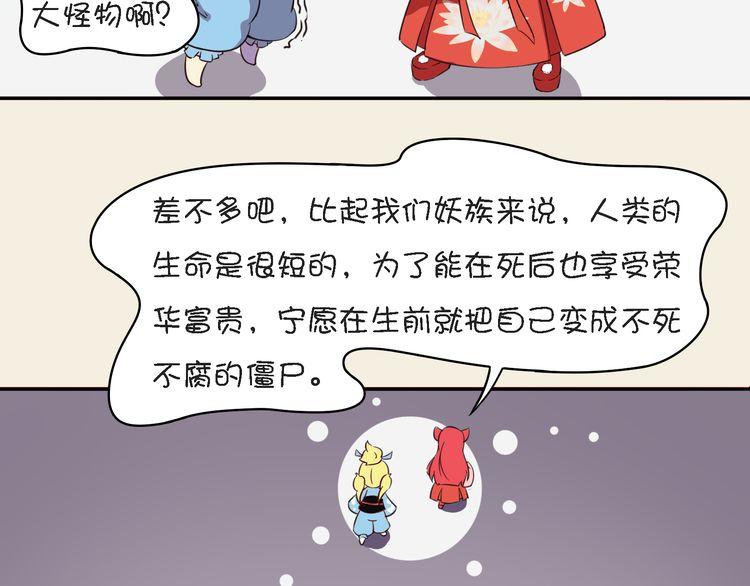 连载《桔》第10话 狐妖的由来