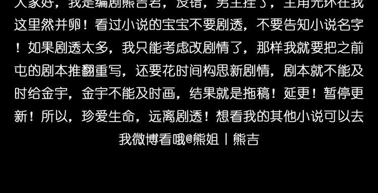 连载《关于他的记忆》第2话 死亡通知书