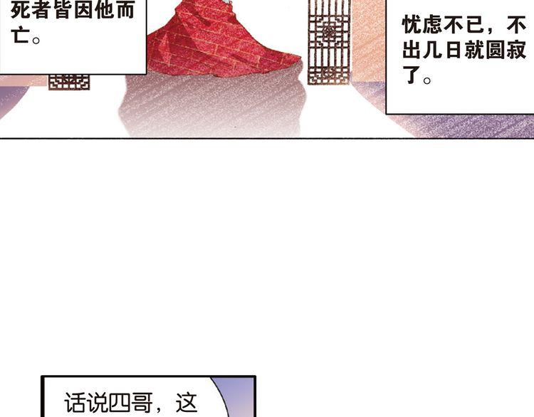 连载《簪中录》第2话(下) 难以解开的四方案
