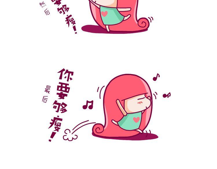 连载《猪丫丫事件簿》夏天如何穿衣服