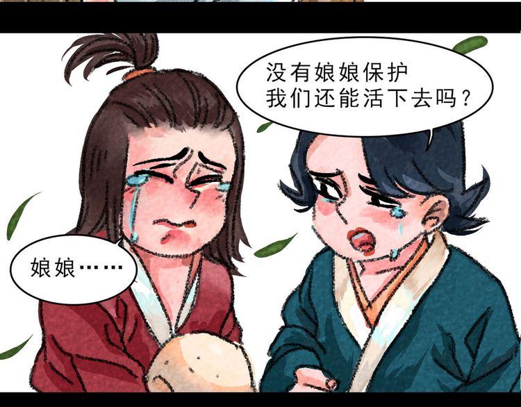 连载《西游记之孙悟空三打白骨精》第14话 等我回来