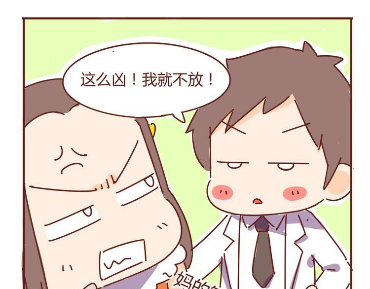 连载《不要惹毛我!》第7话  这个人太贱了!!