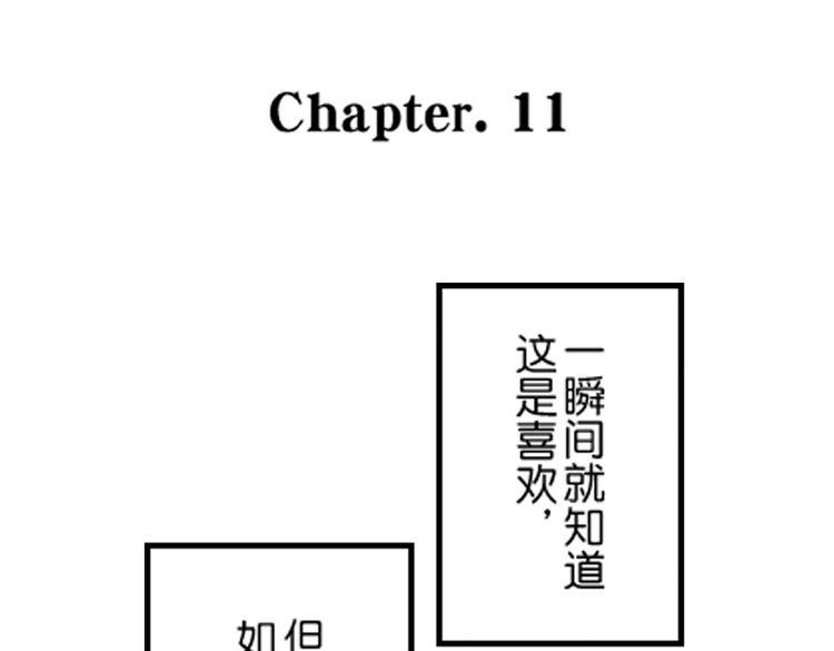 连载《恋爱教战手册》第6话 心永远比嘴诚实
