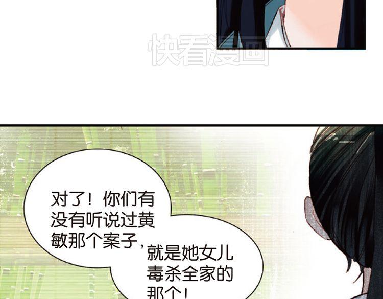 连载《簪中录》第2话(上)  女逃犯伪装成小宦官