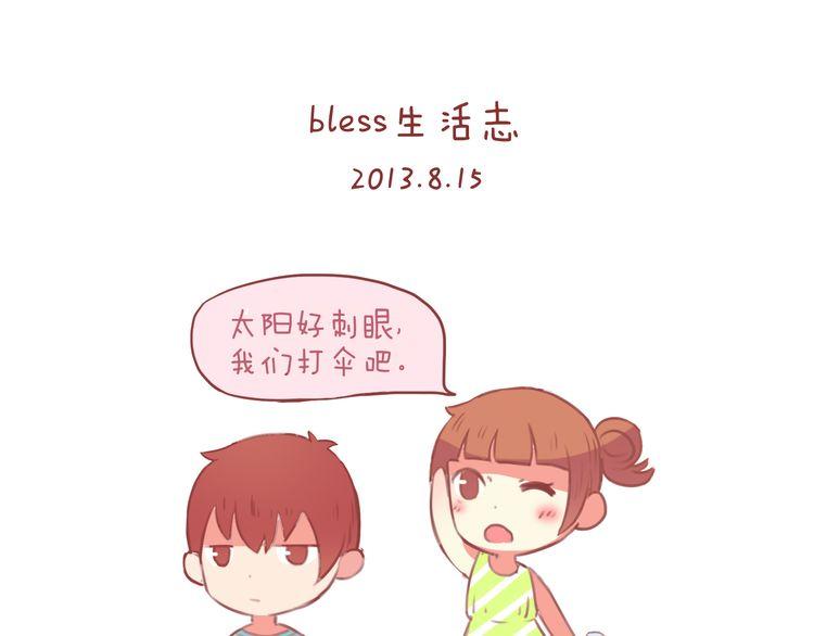 连载《bless生活志》第28话 2013年8月15日