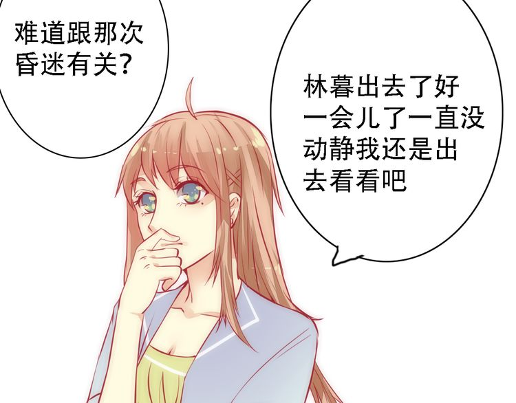 连载《定制男友》第6话 新男友跟前任长得一样?!
