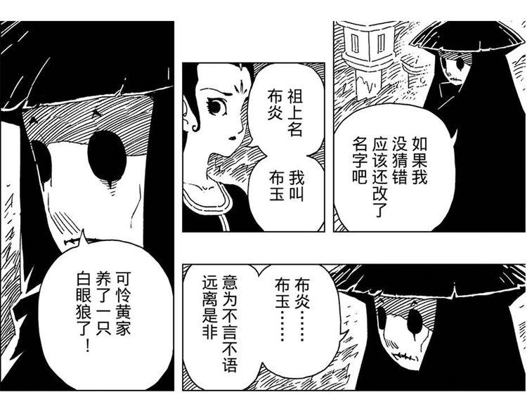 连载《仇鸟刺唐之黄雀传》第12话 螳螂捕蝉 黄雀在后