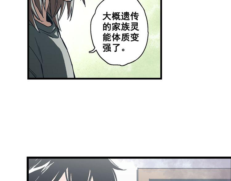 连载《渡灵guarding》第32话 习羽吃醋了?