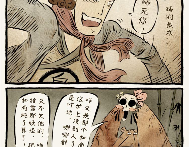 连载《一品芝麻狐》第21话 给我不加香菜的火锅