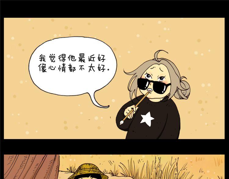 连载《山水班》第12话 二爷走失(上)