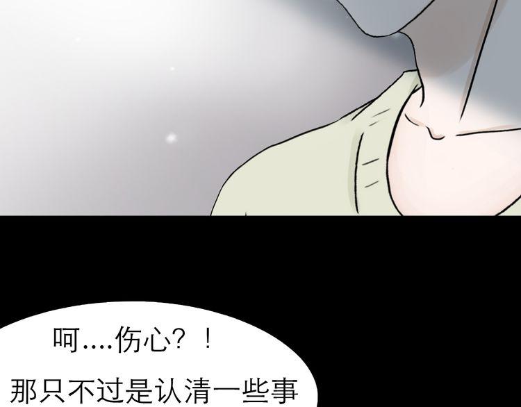 连载《隔壁世界的他》第19话 接吻测真心?!