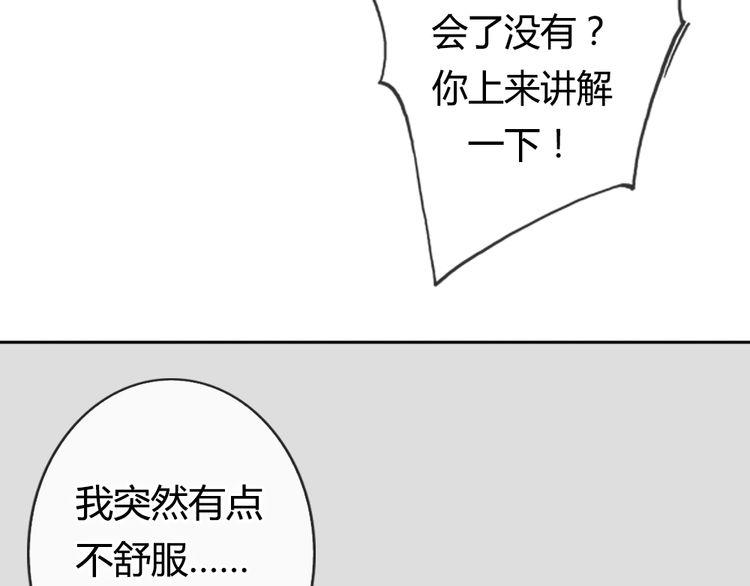 连载《这个狐仙不靠谱》第1话 狐仙闯进了学校!