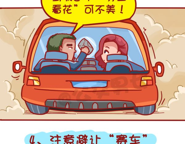 连载《公交男女》车上真暖和