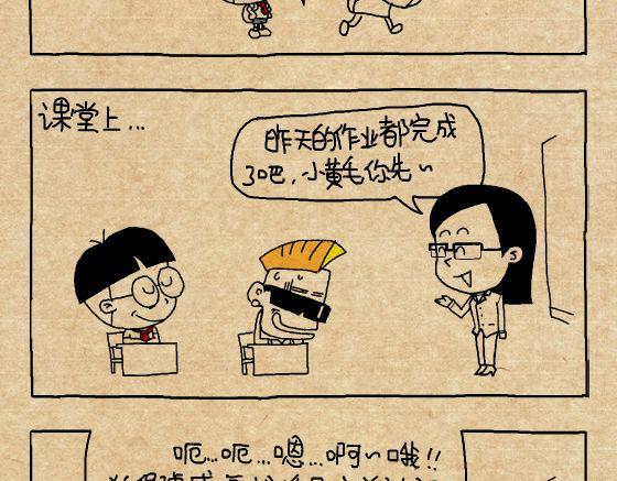 连载《小明漫画》吃不完的巧克力