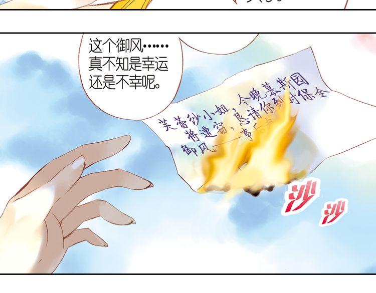 连载《天羽魔方*天界篇》第八回 绵与风(上)