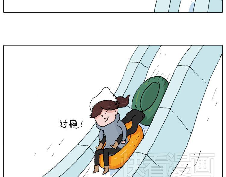 连载《叫我森先生》最爱滑雪
