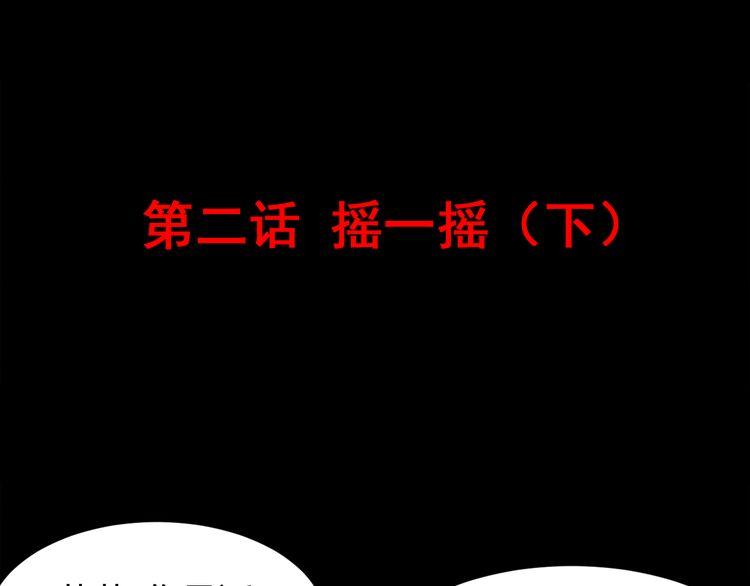 连载《西街44号》摇一摇(下)