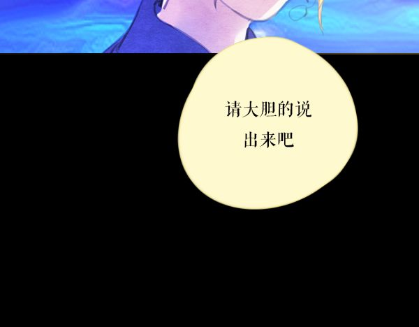 连载《假情侣真恋爱》第12话 男主英雄救美