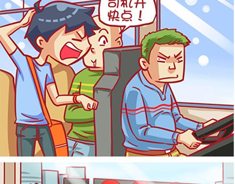 连载《公交男女》买个教训