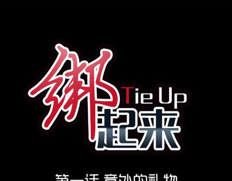 连载《up绑起来Tie》第1话 意外的礼物