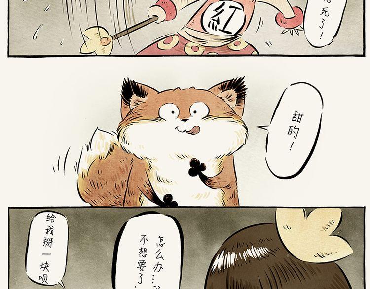 连载《一品芝麻狐》第22+23话 主人指哪我打哪!