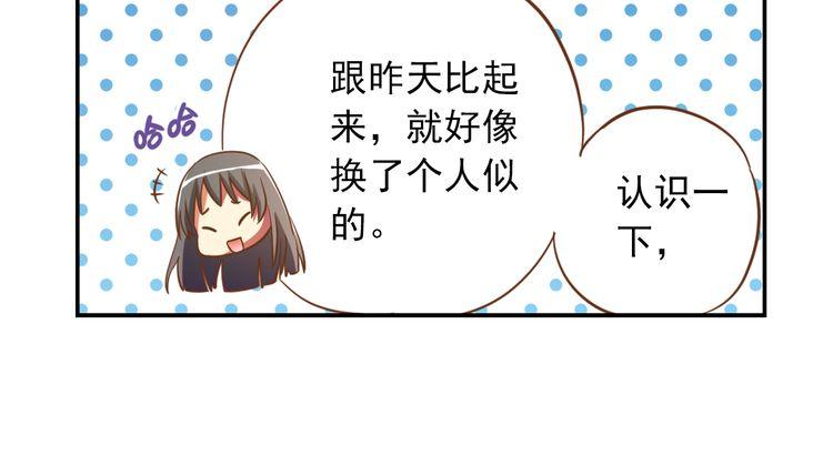 连载《今天开始做明星》第13话 秦雅,你还我清白!