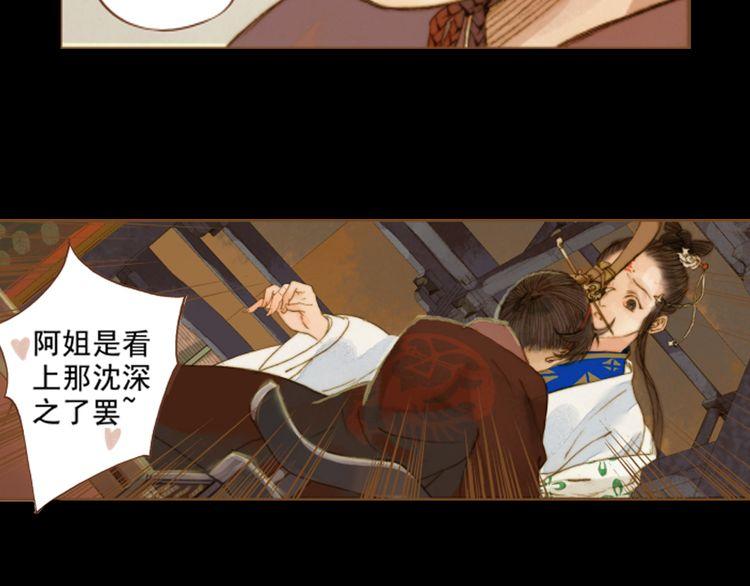 连载《凤囚凰》第15话 乘风破浪