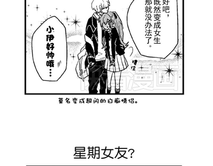连载《恋爱教战手册》第7话 喜欢你才在意你!